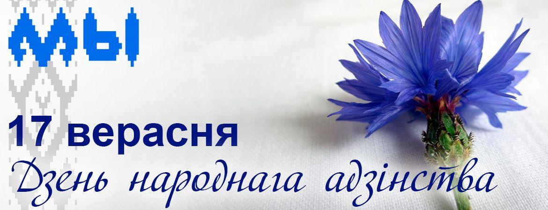 Дзень народнага адзінства