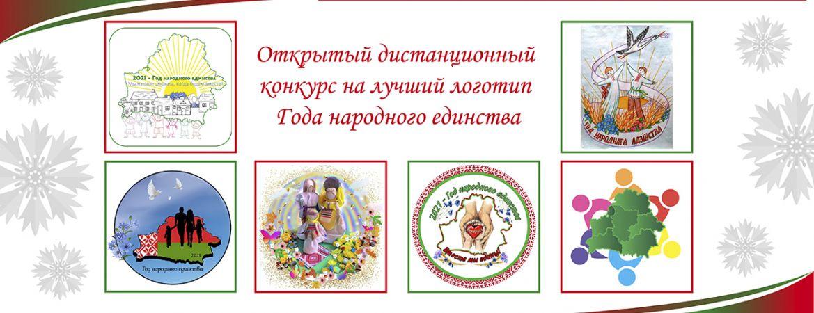 Открытый дистанционный конкурс на лучший логотип Года народного единства