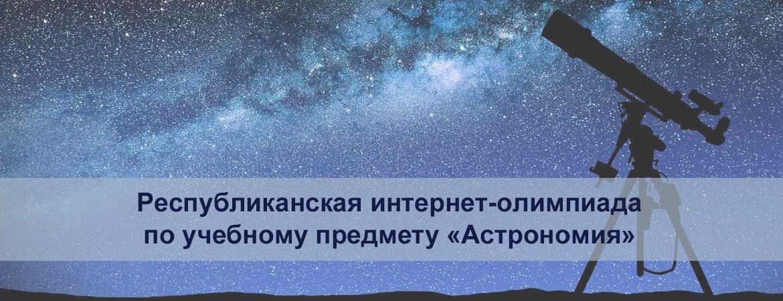 Республиканская интернет-олимпиада по учебному предмету «Астрономия»
