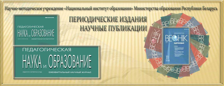 Периодические издания научно-методического учреждения «Национальный институт образования» Министерства образования Республики Беларусь