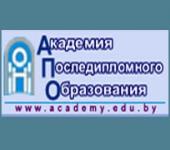 Академия последипломного образования